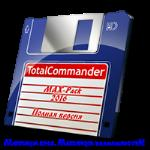 Total Commander 8.52a x86+x64 + Crack + Portable