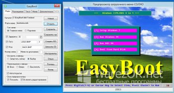 EasyBoot v6.5.3.729 Final + Portable