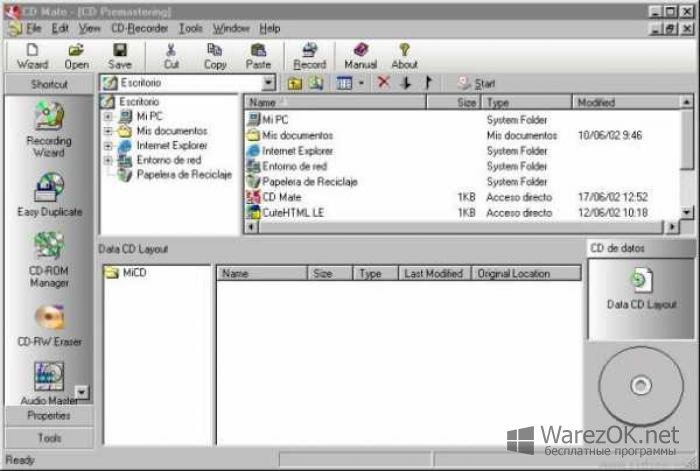 Дисков стирания компакт для программу