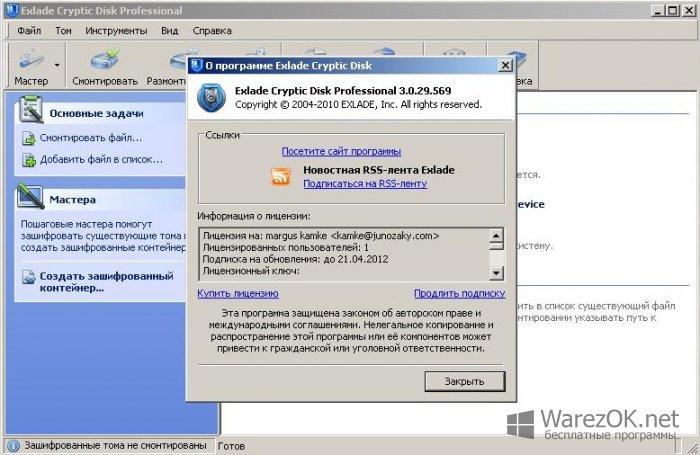 EXLADE CRYPTIC DISK 3.0.29.569 KEYGEN СКАЧАТЬ БЕСПЛАТНО