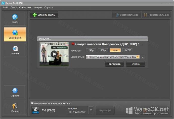Скачать бесплатно программу видеомания на русском