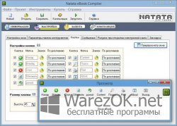 Natata eBook Compiler Gold v.3.3.5 (x86 x64) + Portable