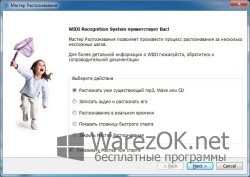 WIDI Recognition System Professional 4.3 + Crack
