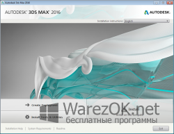 Autodesk 3ds Max 2016 + Crack + torrent