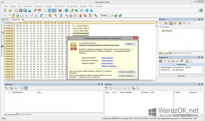 free hex editor neo 5.14 crack
