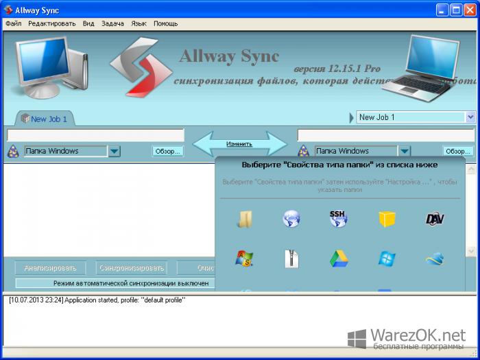 Allway Sync ключ скачать - фото 8