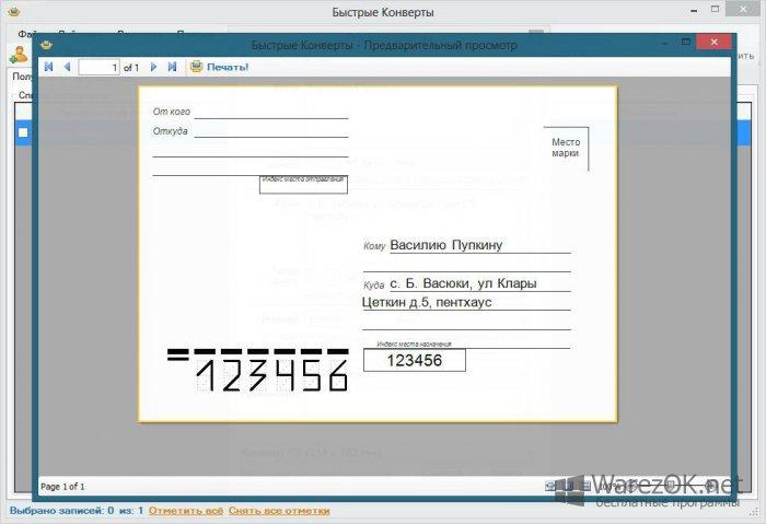 Печать конвертов программа бесплатно скачать торрент