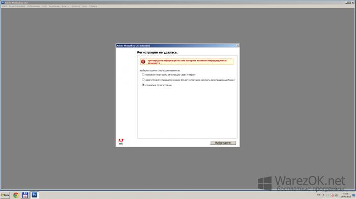Adobe Photoshop CS3 - скачать Adobe Photoshop CS3 10 0 1