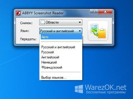 abbyy screenshot reader код активации