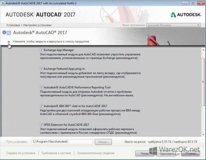 autocad 2017 генератор ключей скачать