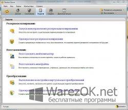 Symantec Norton Ghost - скачать Symantec Norton Ghost 15 0 +