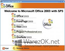 Microsoft Office 2003 Service Pack 2
