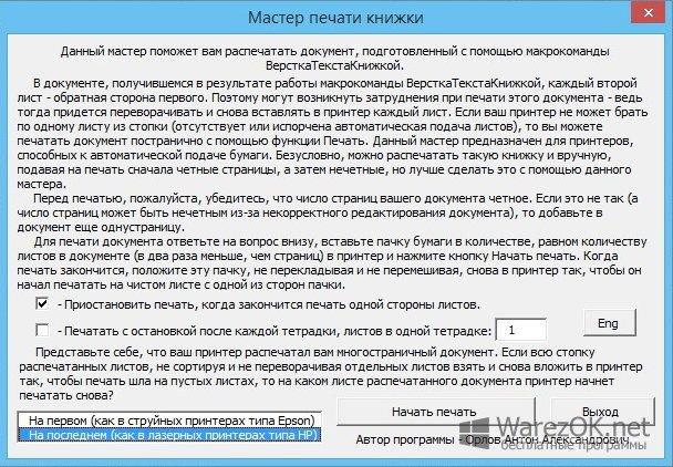 ВЕРСТКА ТЕКСТА КНИЖКОЙ WORD 2007 СКАЧАТЬ БЕСПЛАТНО