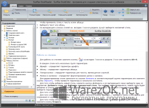 SunRav BookOffice 4.3