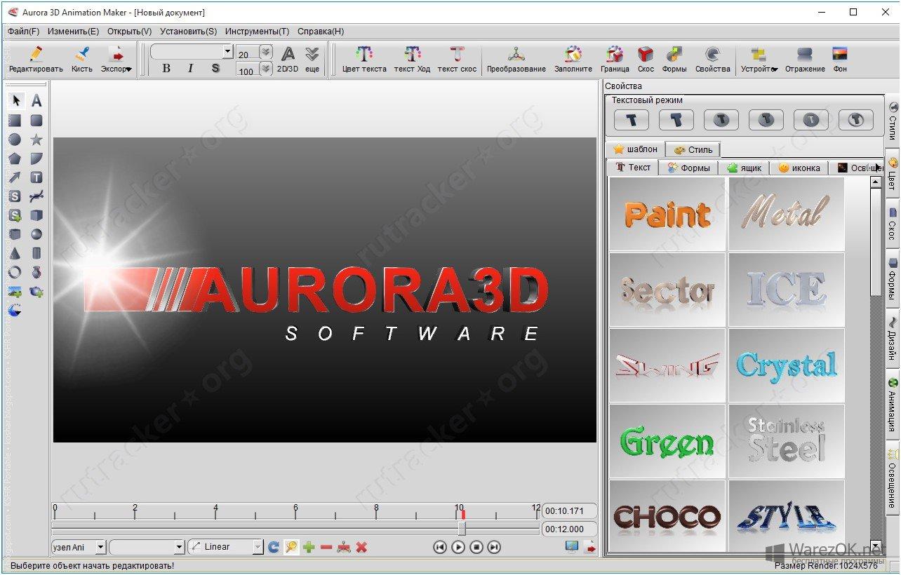 Aurora 3d Animation Maker 16 Portable