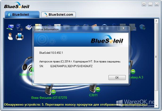 bluesoleil 5.0.5 gratuit