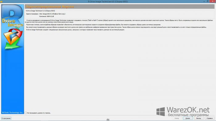 R-Drive Image 61 Build 6108 Crack Serial Key + Portable